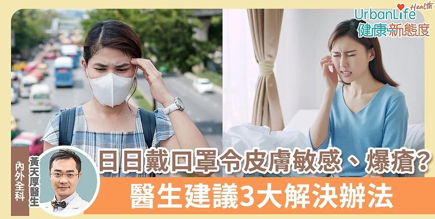 黃天厚-醫生-口罩-皮膚敏感