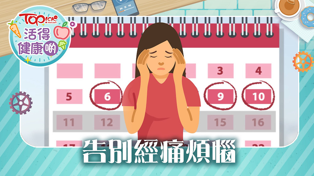 何慧欣醫師-舒緩經痛-月經後調理