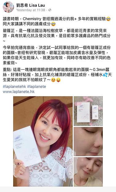 Actress_Lisa Lau 劉思希_FB 5.jpg