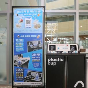 상명대 캠퍼스타운 스타트업 이노버스, 똑똑한 일회용 컵 수거 기기 개발