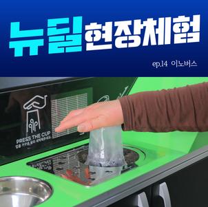 """[보도자료][한국판 뉴딜 현장체험 ⑭] """"콸콸콸 컵 씻어주니, 재활용 참 쉬워져요!"""" 친환경 IoT 일회용컵 수거함 <쓰샘>"""