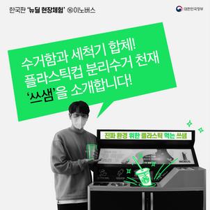[보도자료][뉴딜 현장체험] 수거함+세척기 합체! 플라스틱컵 분리수거 천재 '쓰샘'