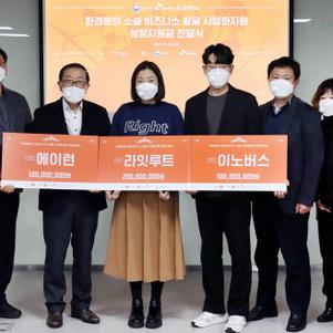 (주) 이노버스, 환경분야 소셜 비지니스 발굴 공모전 선정!