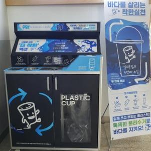 [보도자료]일회용 플라스틱 컵 바로 씻어 배출