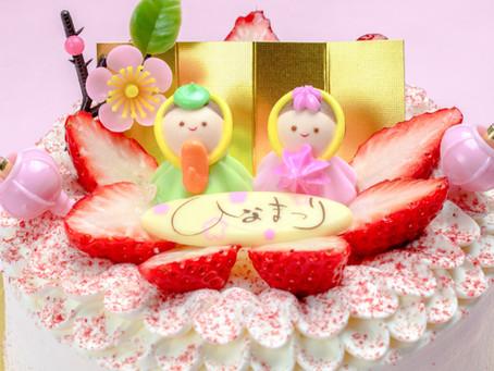 ひなまつりケーキ【ご予約受付中】