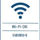 フリーWifi free Wi-Fi カフェ レストラン