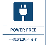電源 フリーWifi free Wi-Fi カフェ レストラン