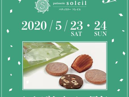 【1周年記念】焼き菓子プレゼント【5/23・24】