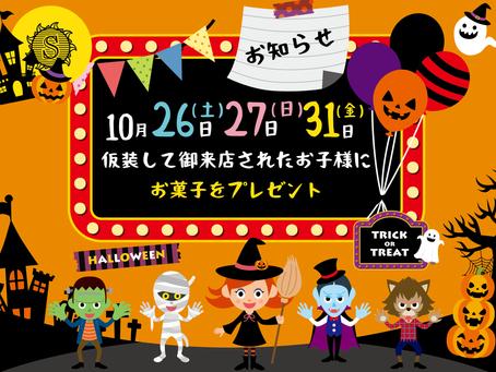 10月26・27・31日:仮装して御来店されたお子様にお菓子をプレゼント