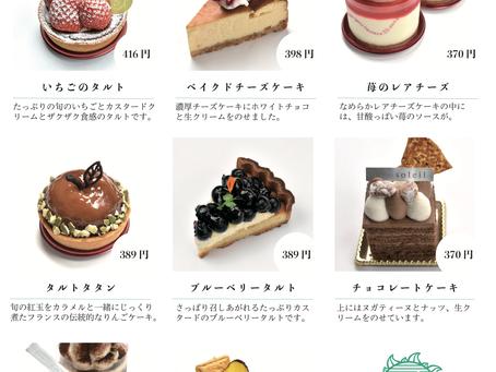 KOUのランチでソレイユ のケーキを召し上がれるようになりました。