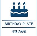 誕生日プレート ケーキ サプライズ