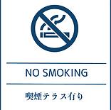 禁煙 カフェ レストラン
