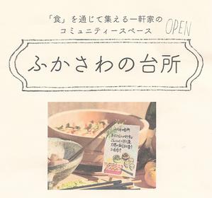 『ふかさわの台所にて』WS開講!