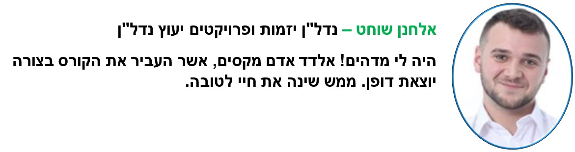 אלחנן שוחט