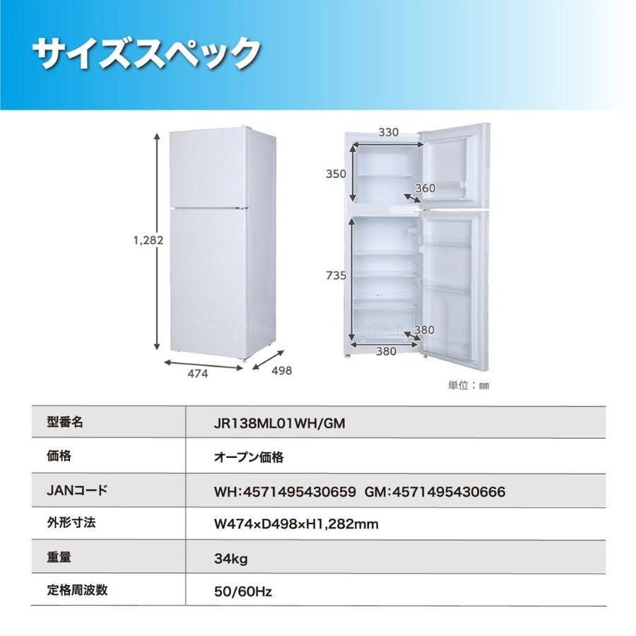 JR138ML01WH03