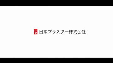 日本プラスター株式会社様<スタンダード>