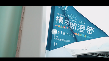 横浜開港祭<スペシャル>