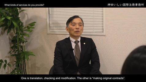 神田いしい国際法務事務所様<スタンダード>
