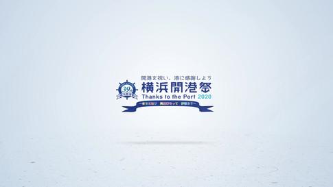 横浜開港祭ロゴモーション<企業ロゴ>