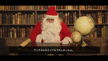 サンタさんからの手紙(クリスマス特別イベント)