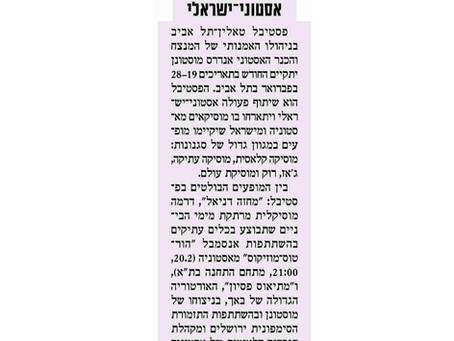 ישראל היום 20.02.15 | מתן אורן