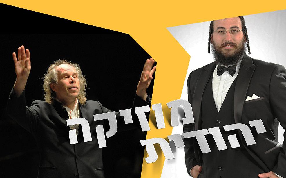 _Jewish-Music-HEB.jpg
