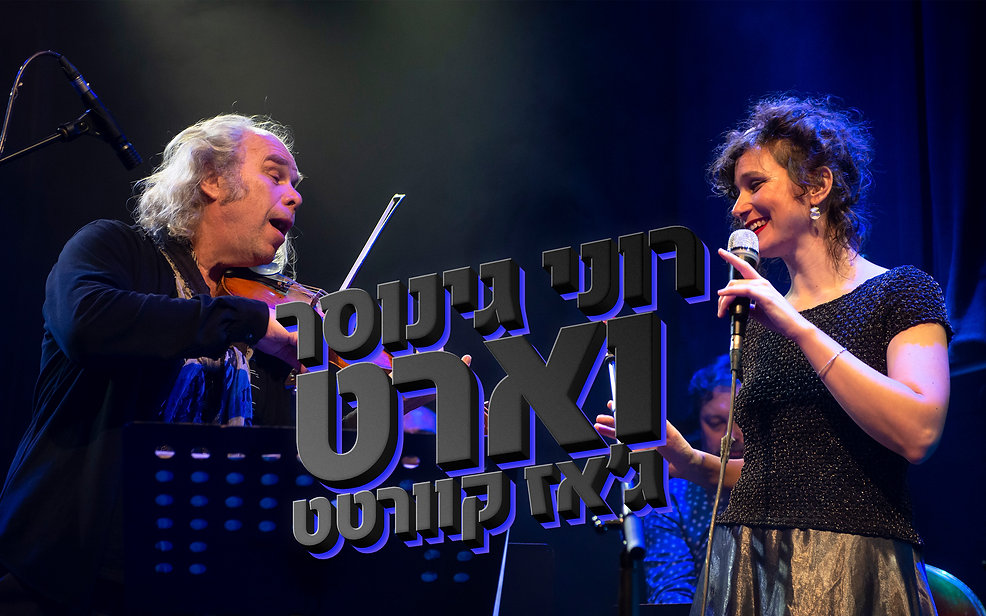 Roni-Ginossar-&-Art-Jazz-Quartet---HEB.j