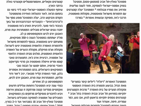האופרה רינלדו מאת הנדל בבימוי והפקה מלאים מאסטוניה בפסטיבל מוסטונן-פסט 2016 (הפסטיבל השלישי)