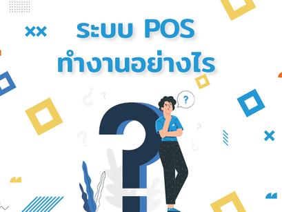 ระบบ POS ทำงานอย่างไร??