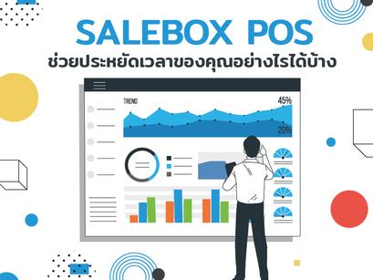 ระบบ Salebox POS ประหยัดเวลาในการทำงานของคุณได้อย่างไร ?