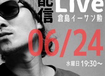 2020/06/24(水)19:30〜ライブ配信!!