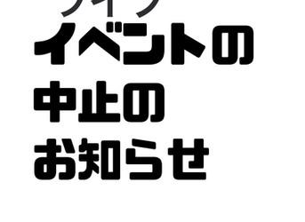 2020.03.29日)ライブ中止のお知らせ。