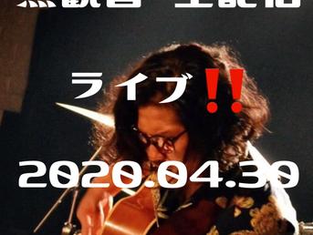 2020/04/30(木)19:30~無観客 生配信します!