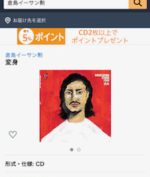 amazon でALBUM『変身』発売開始!
