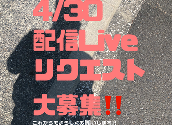 4/30(木)配信LIVEのリクエスト曲を大募集!!
