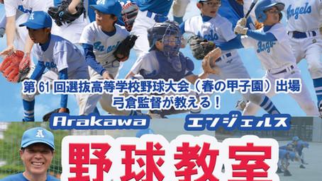 野球教室の開催!