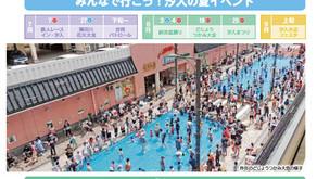 汐入かわら版vol.29