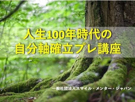 「人生100年時代の自分軸確立プレ講座」実施報告!
