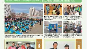 汐入かわら版vol.28