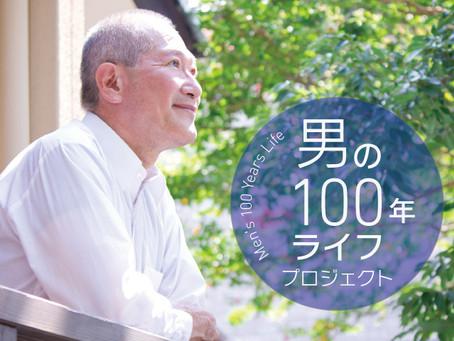 ファザーリング・ジャパン「ライフシフト」インタビュー!