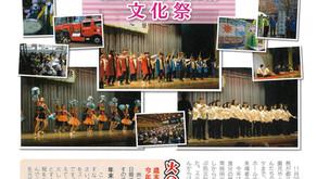 汐入かわら版vol.19
