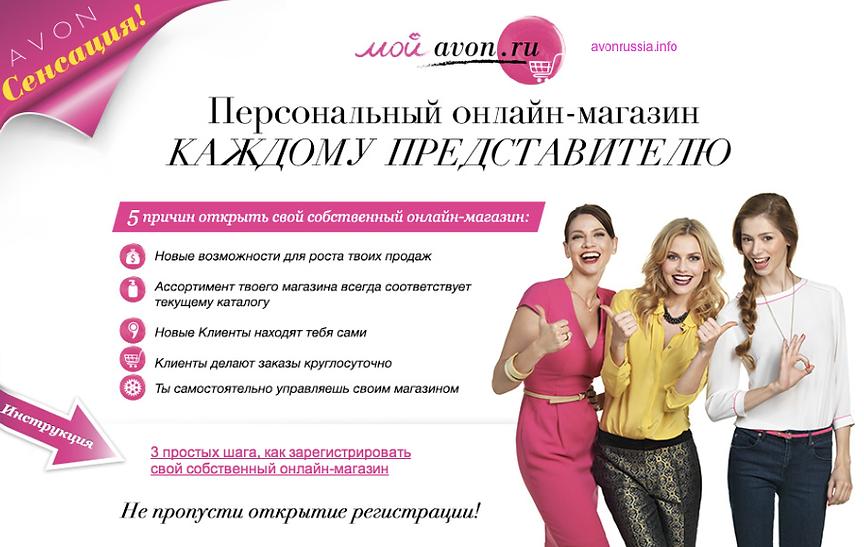 Эйвон купить в интернет магазине косметика chantecaille купить в спб