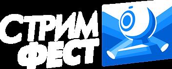 Логотип Стримфест для темного фона.png