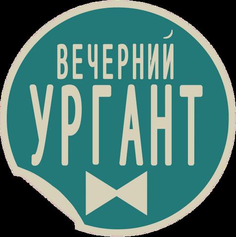 554px-Логотип_программы__Вечерний_Ургант