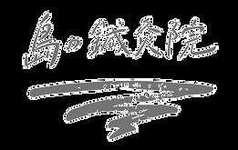 ramune-ura_edited_edited_edited.png