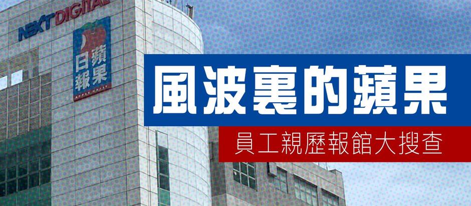 【報館大搜查】《蘋果》員工剖白︰一份報紙都保唔住,談何言論自由?
