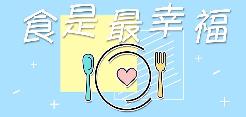 食品Banner.png
