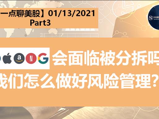 【十一点聊美股】大公司 FAANG 会面临被分拆吗?我们怎么做好风险管理?01/13/21( Part 3)