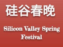 硅谷春晚文化基金会