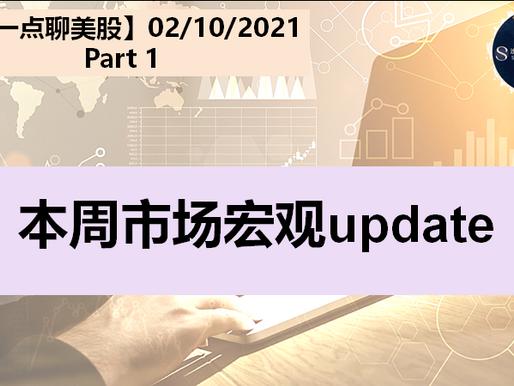 【十一点聊美股】本周市场宏观update 02.10.2021 (Part1)